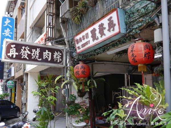 2019 05 15 094546 - 清同治年代至今的台南百年老店再發號,八寶肉粽是到台南必吃口袋名單