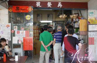 2019 05 15 094551 340x221 - 清同治年代至今的台南百年老店再發號,八寶肉粽是到台南必吃口袋名單
