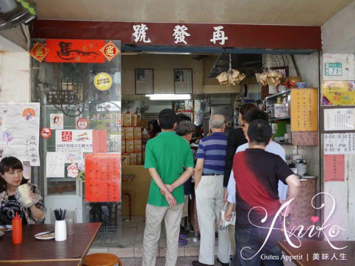 2019 05 15 094551 728x0 - 清同治年代至今的台南百年老店再發號,八寶肉粽是到台南必吃口袋名單