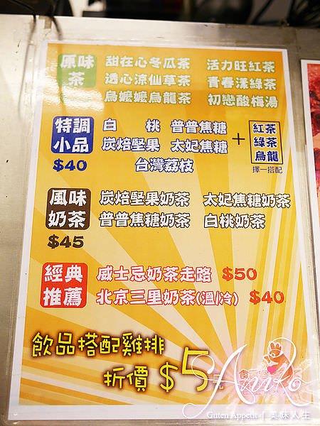 2019 05 15 100357 - 超有創意的台南雞排,食香客雞會站的科學麵脆皮雞排紅到連統一企業都知道