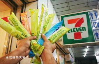 2019 05 16 085743 340x221 - 全台7-11獨賣-佳興檸檬汁棒棒冰瘋搶中!