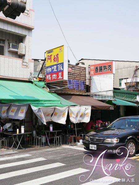 2019 05 16 094444 - 保安路美食在地台南咖哩,阿娟咖哩飯有美味的台式咖哩,鴨肉羹也一樣好吃