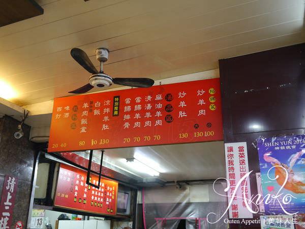 2019 05 16 095102 - 台南中西區美食,火車站附近的老字號老曾羊肉,羊肉清湯真的要點