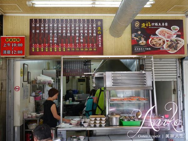2019 05 16 095547 - 在台南美食當中必須要吃的鱔魚意麵,進福炒鱔魚專家除了熱炒,也有冷盤