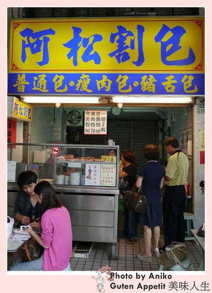 2019 05 17 110916 - 台式漢堡阿松割包,台南國華街美食必吃鐵三角之一,吃割包也是種享受