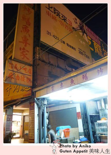 2019 05 17 112321 - 府城鱔魚麵必吃炒鱔魚專家.信義小吃店,也是許多人心目中台南炒鱔魚的第一名