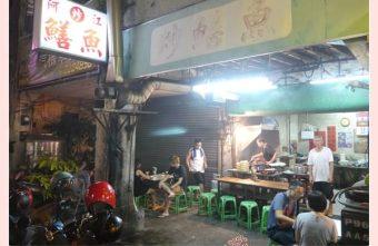 2019 05 17 113357 340x221 - 網路盛傳不能說的炒鱔魚店,阿江鱔魚意麵低調又太美味的台南鱔魚意麵