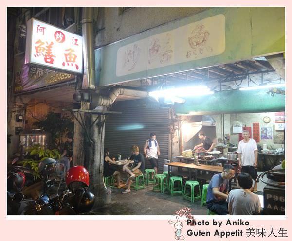 2019 05 17 113357 - 網路盛傳不能說的炒鱔魚店,阿江鱔魚意麵低調又太美味的台南鱔魚意麵