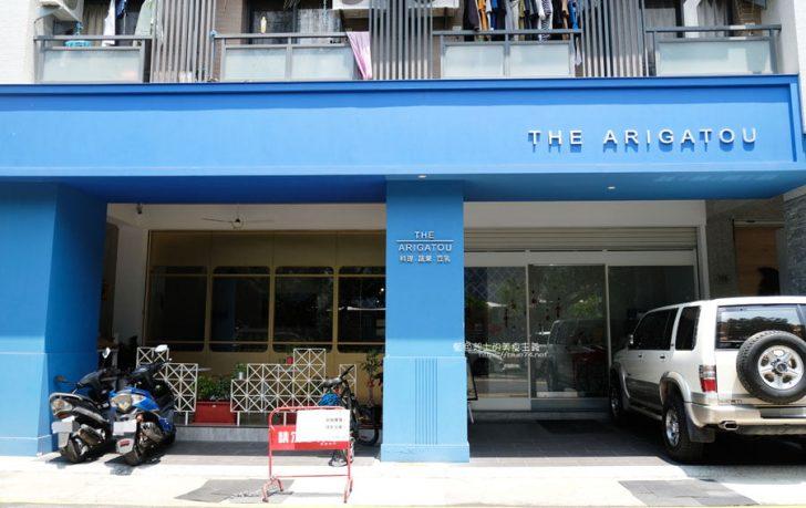 2019 05 19 123422 728x0 - The Arigatou蔬食餐廳-台中推薦蔬食餐廳,用心料理,食材口味都有喜歡