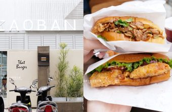 2019 05 19 123608 340x221 - 早伴漢堡Zaoban Burger-早伴早餐推出速食新風格,台中美術館商圈美食推薦