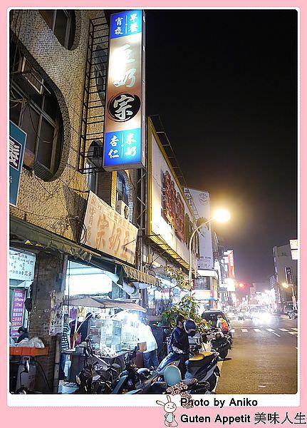 2019 05 22 151014 - 豆奶宗從宵夜時段營業到早上的台南宵夜早餐店,沙茶蛋餅必點