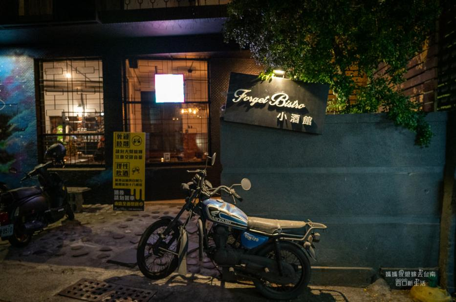 2019 05 23 112550 - Forget Bistro 遺忘小酒館,讓你暫時遺忘一切的台南餐酒館,偶爾也要放鬆一下