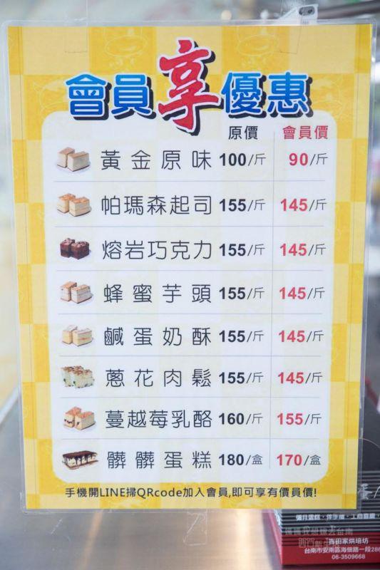 2019 05 23 120937 - 台南現烤蛋糕吉田家烘焙坊,多種口味的現烤古早味蛋糕,蛋捲也不能錯過