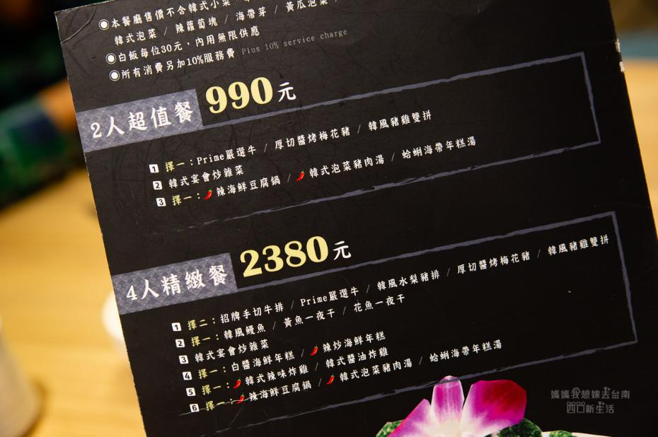 2019 05 23 130639 - 台南韓國料理美食扁筷韓式料理,全台首家就開在台南新光三越,家庭朋友聚餐好選擇