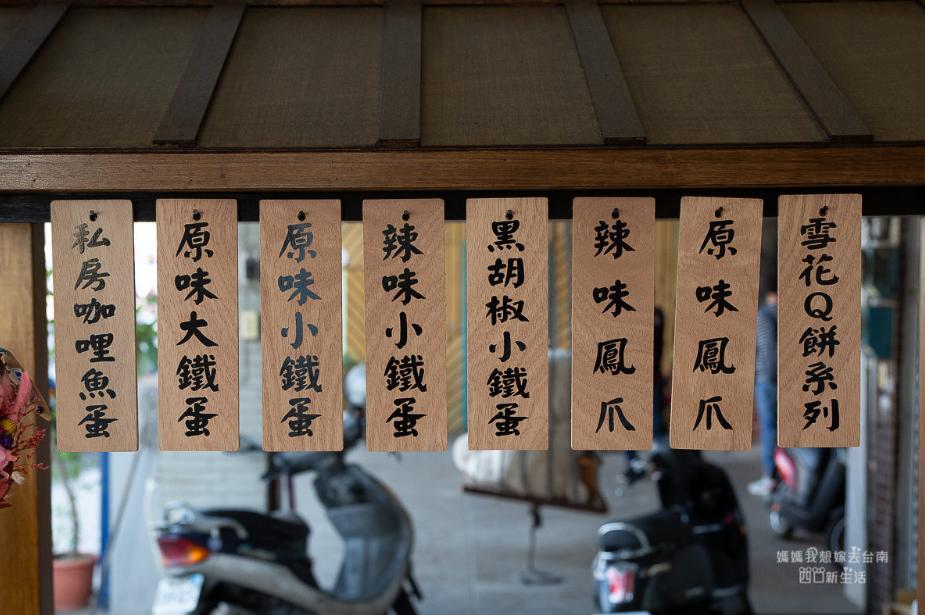 2019 05 24 103735 - 秉持著真材實料的台南宅配美食,鐵三娘私房料理不只能宅配也有餐車了