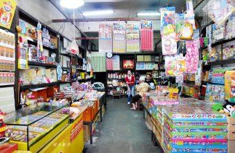 2019 05 25 124800 340x221 - 第二市場|讚發糖菓行~開店超過六十年的古早味柑仔店 文具、玩具、糖果、蜜餞