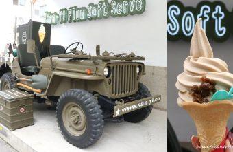 2019 05 26 180537 340x221 - 梅の生活,熱熱天氣來支清爽梅子霜淇淋,現場還有威力吉普車可以打卡拍照喔~