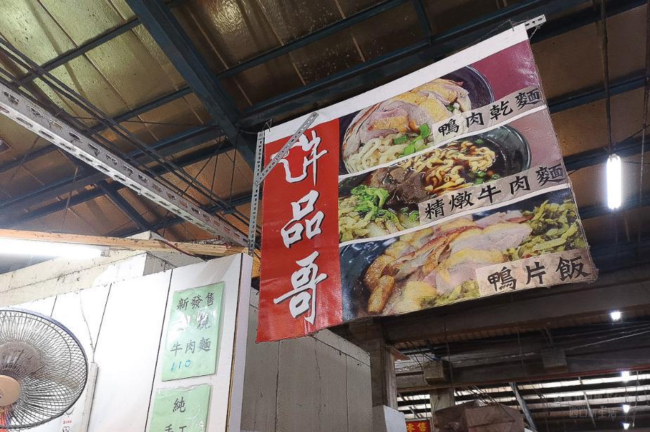 2019 05 27 102543 - 牛品哥極品養生牛肉麵,牛肉軟嫩、湯頭美味的台南牛肉麵