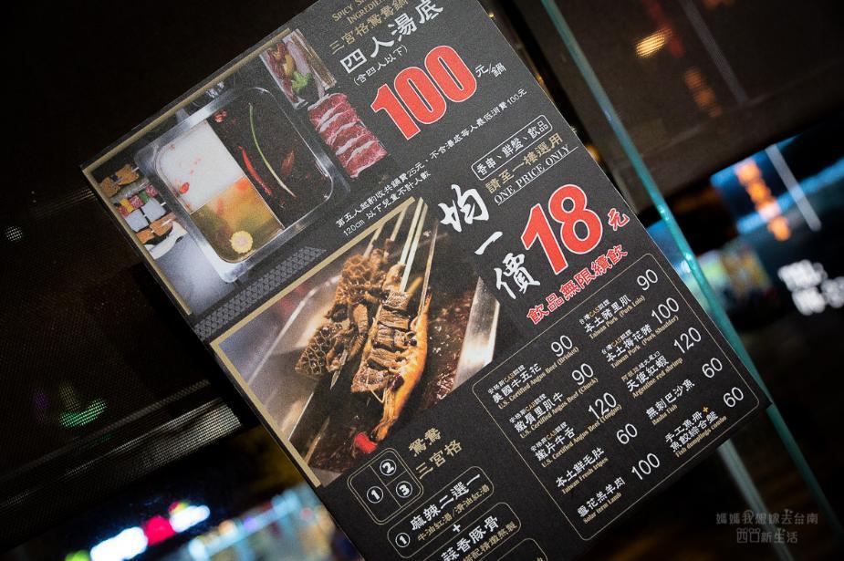 2019 05 28 094106 - 川囍紅湯串串鍋讓你三種湯底一次滿足,食材用串的台南麻辣火鍋