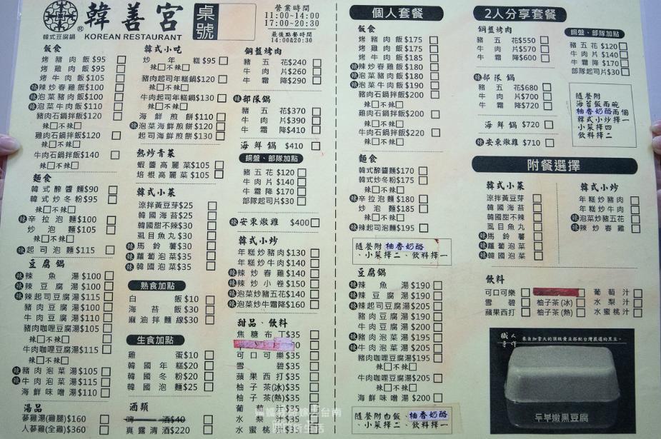 2019 05 28 094617 - 平價台南韓式料理,部隊鍋有滿滿配料的韓善宮韓式豆腐鍋