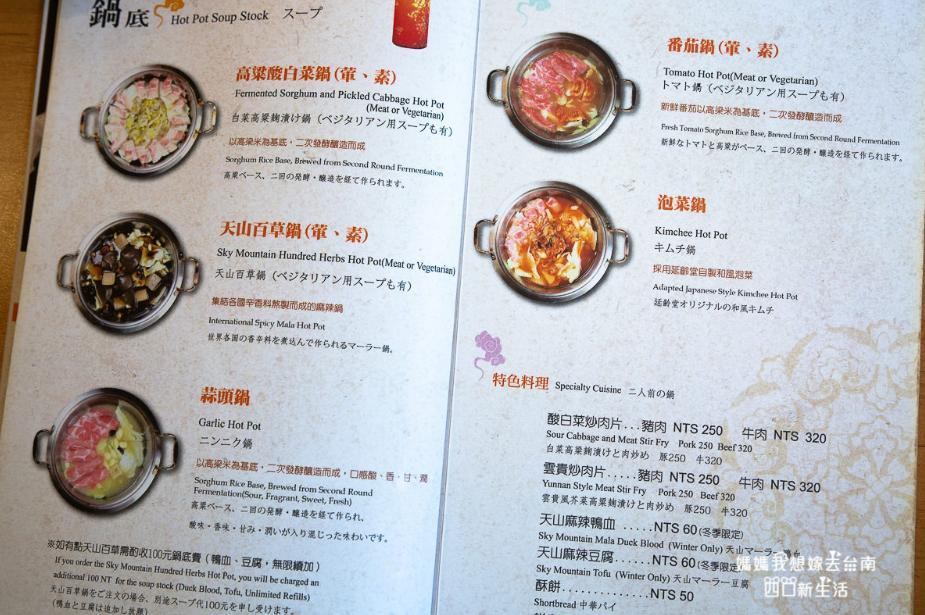 2019 05 28 095933 - 延齡堂-高粱酸白菜火鍋,超美味的台南酸菜白肉鍋,再推蒜頭鍋必點