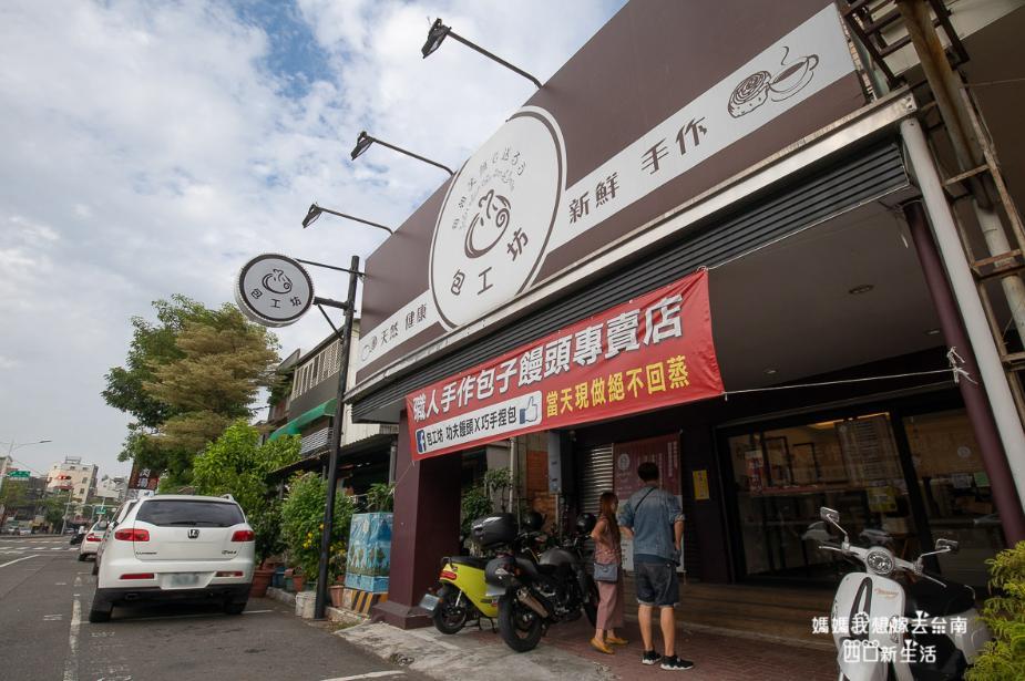 2019 05 29 095813 - 每日手工現做包工坊,多人推薦的台南手工饅頭、包子