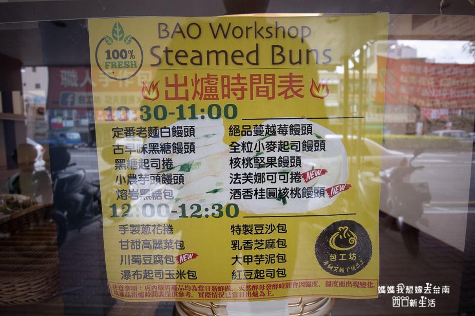 2019 05 29 095822 - 每日手工現做包工坊,多人推薦的台南手工饅頭、包子