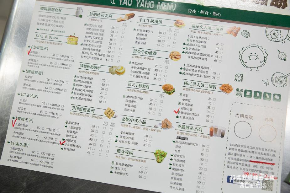2019 05 29 100954 - 是台南早餐店也是台南宵夜,餐點種類繁多不怕你選的曜陽營養三明治