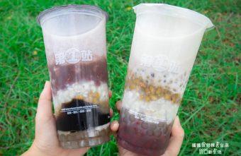 2019 05 29 105338 340x221 - 喝一杯就可以飽到翻的第一站健康飲品,這杯台南飲料滿滿都是料、CP值超高