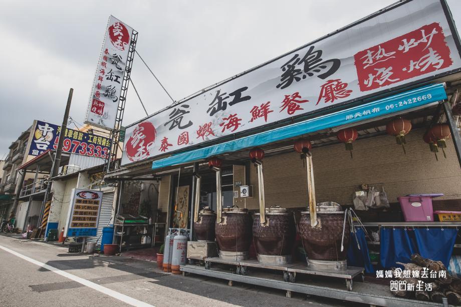 2019 05 30 111509 - 台南新市餐廳推薦家和甕缸雞、泰國蝦海鮮餐廳,同時可以吃到甕仔雞還有泰國蝦!