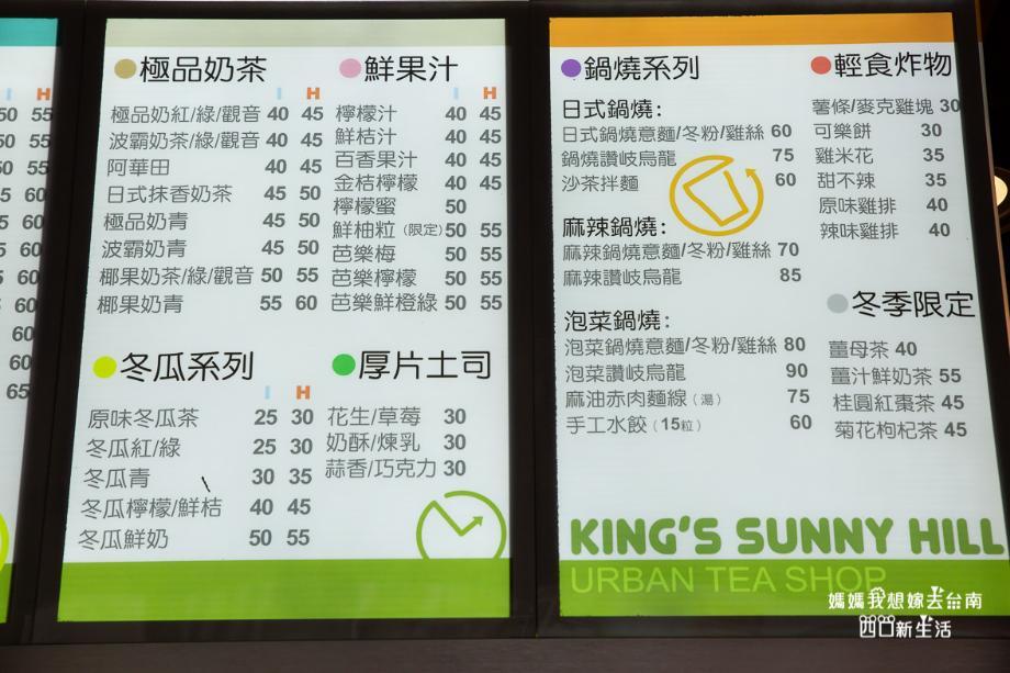 2019 05 30 112535 - 台南手搖飲料另類選擇,有鹹食炸物可以內用的金三益都會茶飲