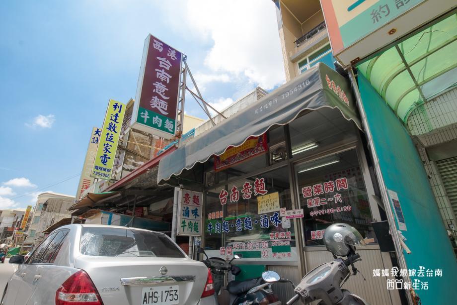 2019 05 31 093407 - 麵條令人著迷的西港台南意麵店,台南西港美食推薦