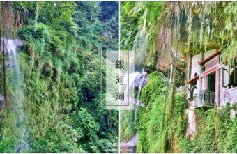 2019 05 31 234527 340x221 - [新店景點 銀河洞越嶺步道 ]全台北最仙氣的步道 來一場與飛瀑共舞的山林之旅