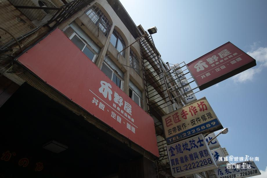 2019 06 03 103725 - 禾野屋日本家庭料理美味卻很平價,學生小資族一定喜歡的台南日式料理店