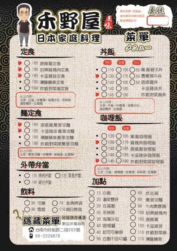 2019 06 03 104310 - 禾野屋日本家庭料理美味卻很平價,學生小資族一定喜歡的台南日式料理店