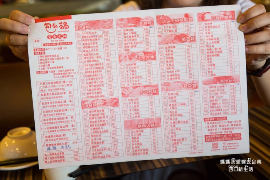 2019 06 03 110825 - 價格親民食材新鮮台南火鍋,就算是熱翻的夏天也要吃勾勾鍋