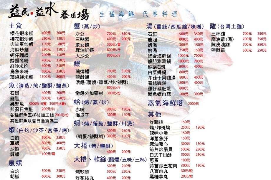 2019 06 03 112252 - 大啖台南海鮮好所在,七股益民活海產 (原益民益水海鮮養殖場),可以自己動手釣魚樂趣多