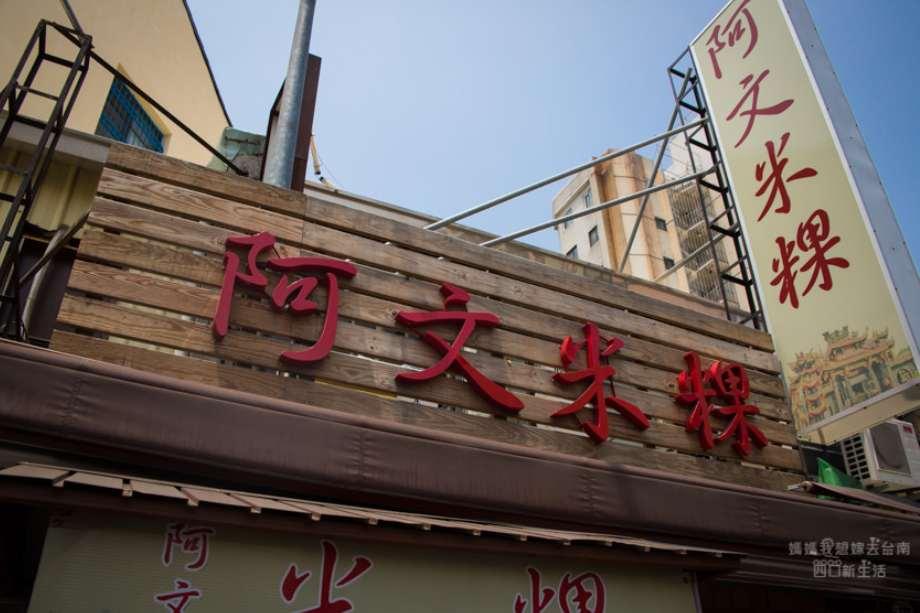 2019 06 04 101757 - 保安路上台南古早味小吃,不用七早八早、中午晚上也吃得到的阿文米粿