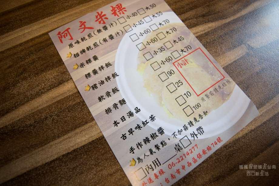 2019 06 04 101808 - 保安路上台南古早味小吃,不用七早八早、中午晚上也吃得到的阿文米粿