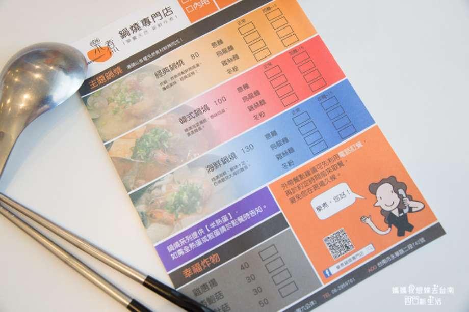 2019 06 04 102902 - 料多豐富台南鍋燒意麵,就算排隊也要吃的樂煮鍋燒專門店