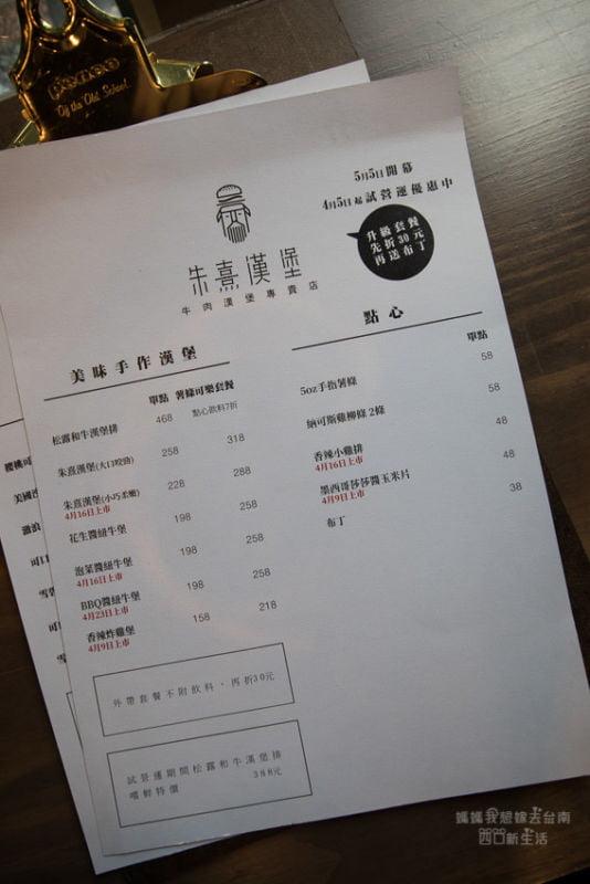 2019 06 05 110417 - 台南開山路美食朱熹漢堡,如店名般肉汁滿滿又juicy的漢堡,吃過就會愛上