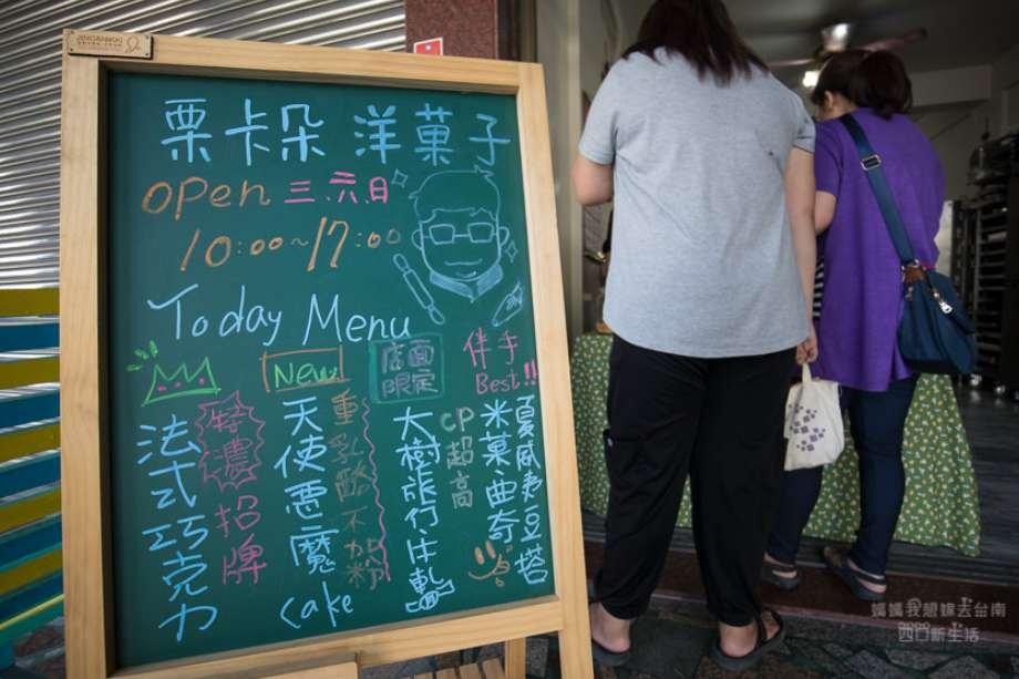 2019 06 06 092950 - 栗卡朵洋菓子工坊一周只營業三天,五星主廚回鄉經營的台南學甲美食