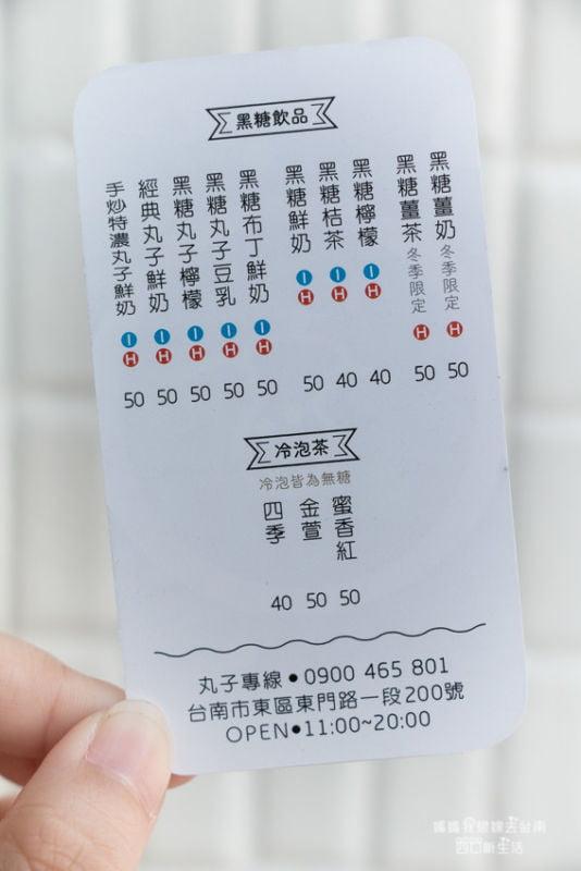 2019 06 06 093828 - 台南黑糖珍珠鮮奶的IG打卡常客,丸子手作茶館專售黑糖飲品