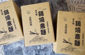 2019 06 06 095920 340x221 - 食在福製麵擁有110年歷史,現在更是方便作為台南伴手禮的宅配美食
