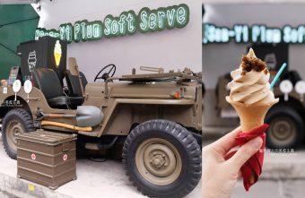 2019 06 08 232925 340x221 - 梅の生活-悶熱天氣來一支審計新村裡的酸酸甜甜梅子口味雙淇淋,順便跟威力吉普車拍照打卡