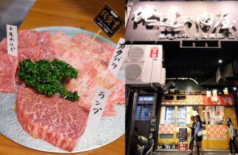 2019 06 08 233304 340x221 - 俺達の肉屋-日本和牛專門店,肉品與服務都不錯的台中日式燒肉,貼心桌邊幫烤