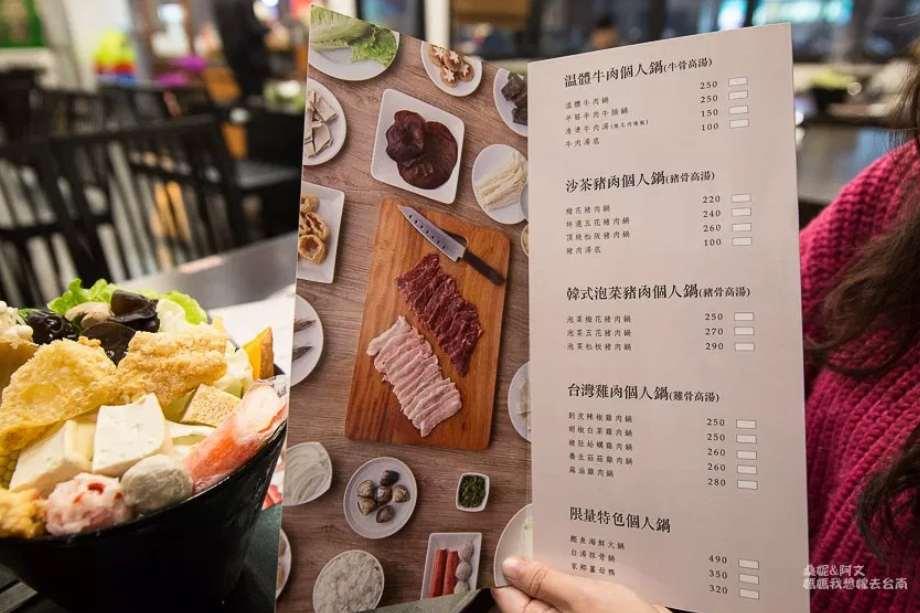 2019 06 10 110142 - 一個人也能吃鴻牛個人溫體牛肉鍋,台南牛肉火鍋不用揪人就能獨享