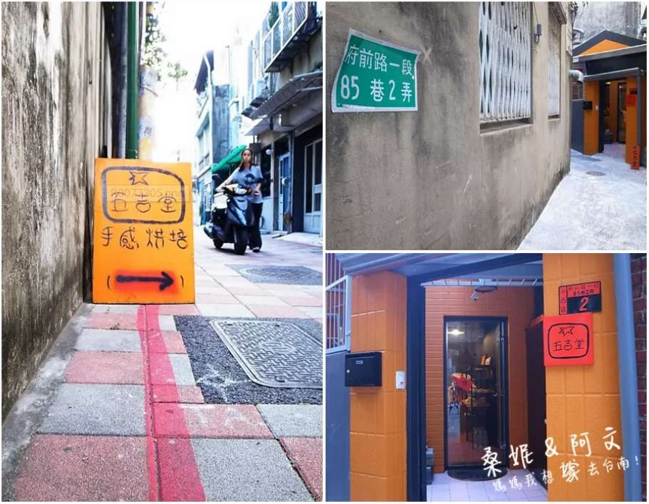 2019 06 10 115100 - 一開店就秒賣光的五吉堂,隱藏在巷弄中排隊台南麵包店