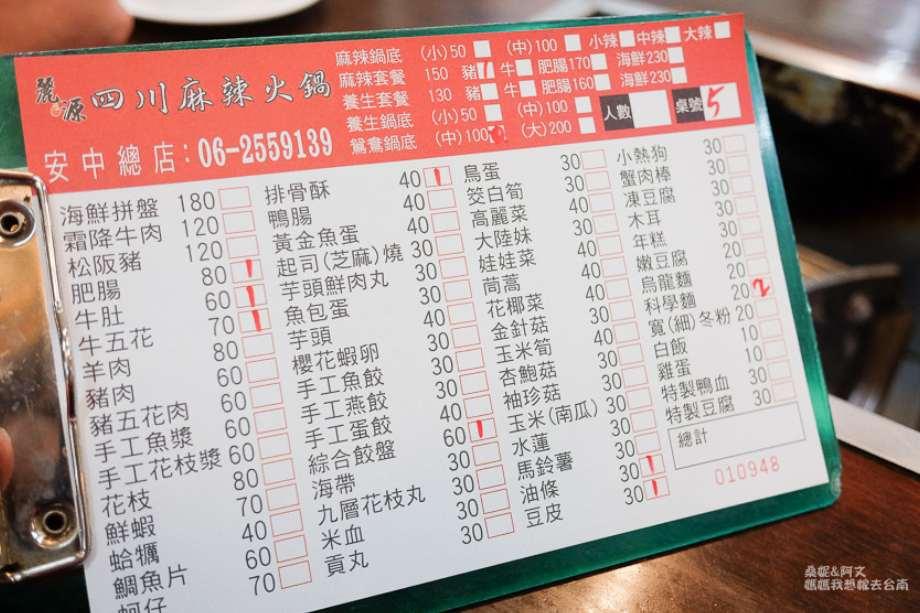 2019 06 11 095504 - 麗源四川麻辣火鍋湯頭美味、經濟實惠,平價好吃的台南麻辣火鍋