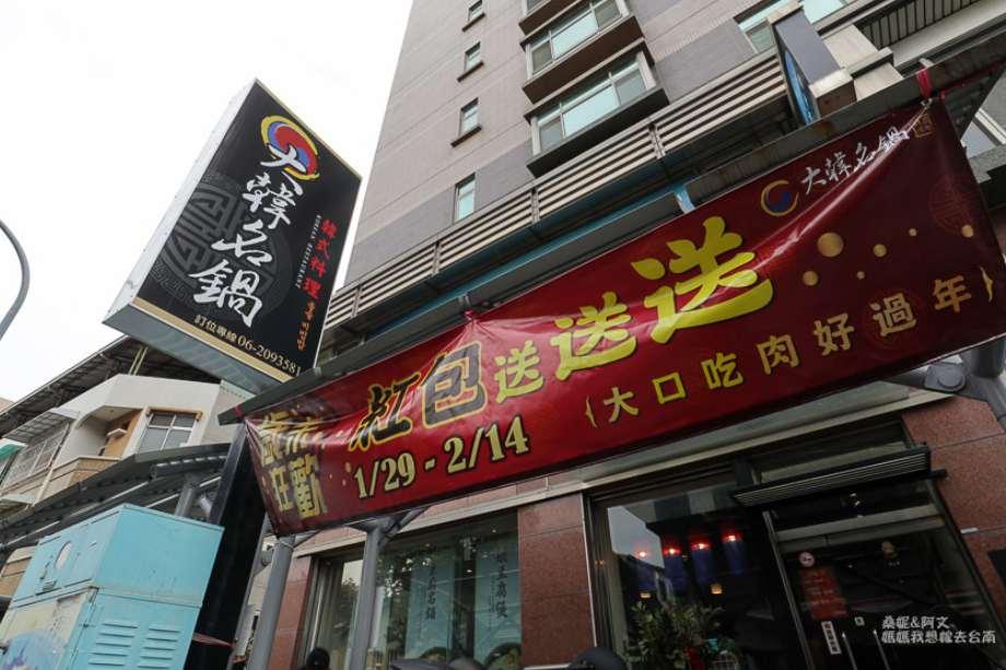 2019 06 11 103020 - 平價台南韓式料理大韓名鍋,東安燉雞、人蔘雞湯都好美味